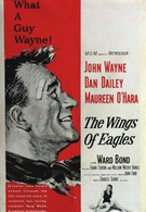 Крылья орлов (1957)