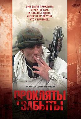 Постер фильма Прокляты и забыты (1997)