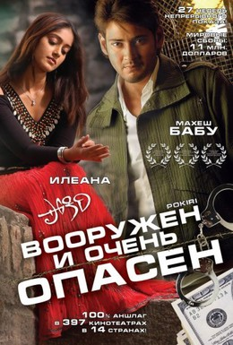 Постер фильма Вооружен и очень опасен (2006)