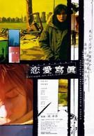 Коллаж нашей жизни (2003)