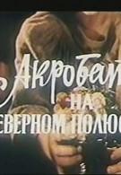 Акробат на Северном полюсе (1984)