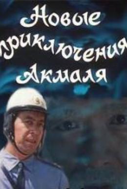 Постер фильма Новые приключения Акмаля (1983)