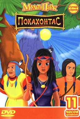 Постер фильма Путешествие Покахонтас во времени (1997)