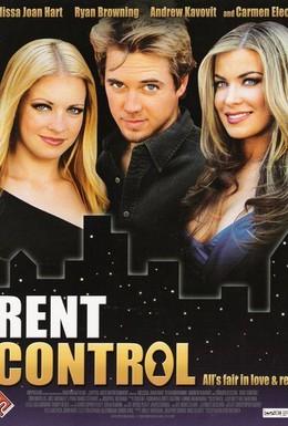 Постер фильма Арендный контроль (2003)