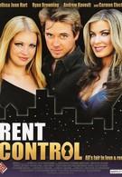 Арендный контроль (2003)