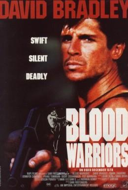 Постер фильма Кровавые воины (1993)