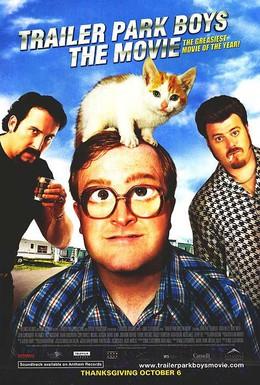 Постер фильма Парни из Трейлерпарка (2006)