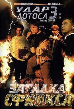 Постер фильма Удар Лотоса 3: Загадка Сфинкса (2003)