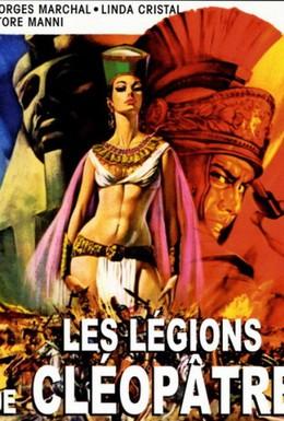 Постер фильма Легионы Клеопатры (1959)