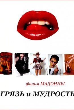 Постер фильма Грязь и мудрость (2008)