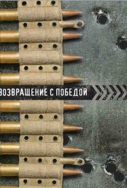 Постер фильма Возвращение с победой (1947)