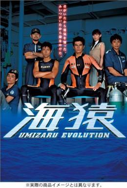Постер фильма Морские обезьяны (2004)