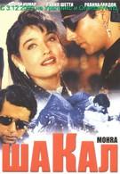 Пешка (1994)