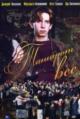 Постер фильма Танцуют все! (2005)