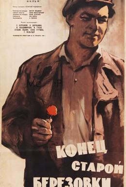 Постер фильма Конец старой Березовки (1961)