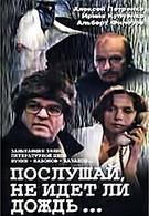 Послушай, не идет ли дождь (1999)