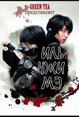 Постер фильма Иль Чжи Мэ (2008)