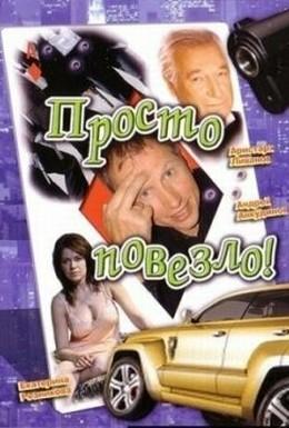 Постер фильма Просто повезло (2006)