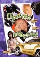 Просто повезло (2006)