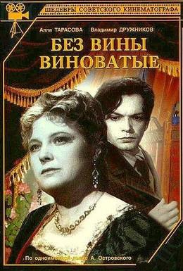 Постер фильма Без вины виноватые (1945)