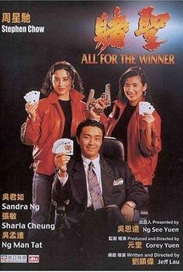 Постер фильма Все за победителя (1990)