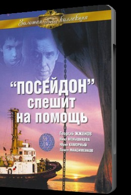 Постер фильма Посейдон спешит на помощь (1977)