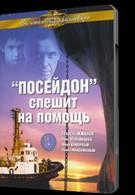 Посейдон спешит на помощь (1977)