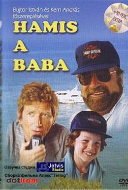 Постер фильма Фальшивая кукла (1991)