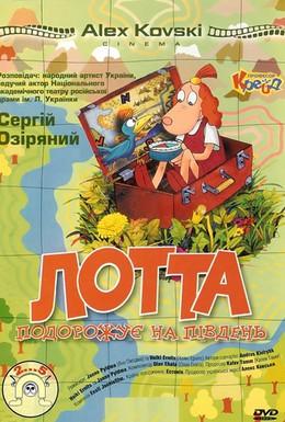 Постер фильма Путешествие Лотте на юг (2000)