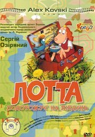 Путешествие Лотте на юг (2000)