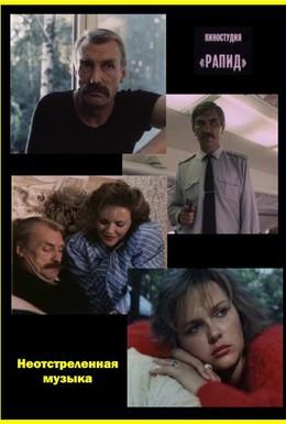 Постер фильма Неотстрелянная музыка (1990)