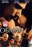 Обман (2007)