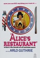 Ресторан Элис (1969)