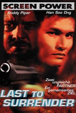 Постер фильма Никогда не сдаваться (1999)