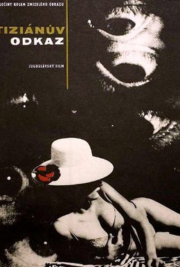 Постер фильма Операция Тициан (1963)