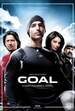 Постер фильма Забей гол! (2007)