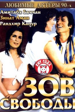 Постер фильма Зов свободы (1983)