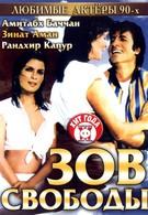Зов свободы (1983)
