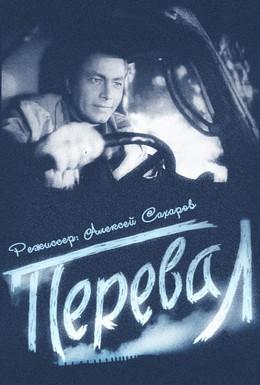 Постер фильма Перевал (1961)