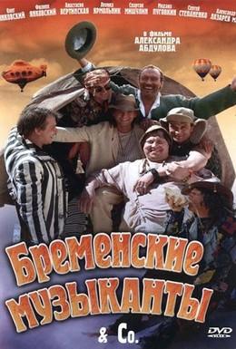 Постер фильма Бременские музыканты & Co (2000)