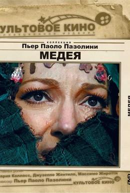 Постер фильма Медея (1969)