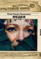 Медея (1969)