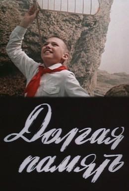 фотография на память 1985