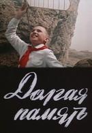 Долгая память (1985)