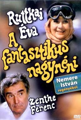 Постер фильма Фантастическая тётушка (1986)