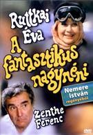 Фантастическая тётушка (1986)