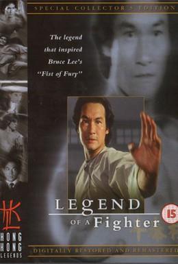 Постер фильма Легенда о бойце (1982)