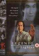 Легенда о бойце (1982)