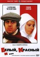 Белый, красный и (1972)