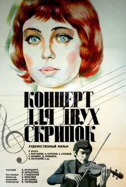 Постер фильма Концерт для двух скрипок (1975)